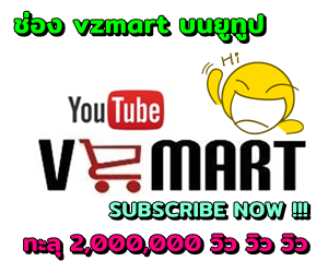 VZMART on YOUTUBE